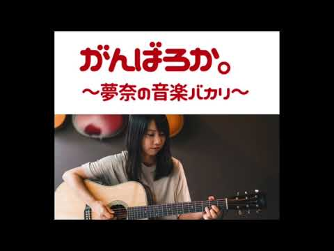 がんばろか。夢奈の音楽バカリ 2021/04/24 【2回目放送】