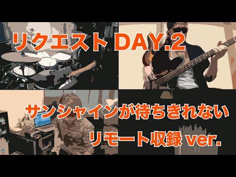 【リクエストDAY2】サンシャインが待ちきれない【kasumiのリモートライブ】