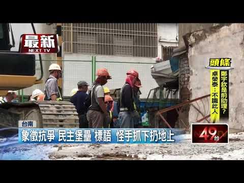 南鐵東移2抗爭戶凌晨遭強拆 警民爆發激烈衝突