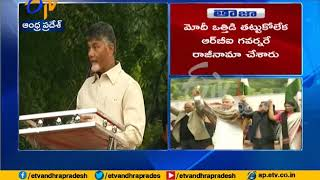 AAP Opposition Rally in Delhi Live Updates | CM Chandrababu Speech