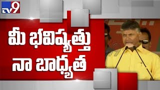 CM Chandrababu Naidu agressive speech at Vijayawada - TV9