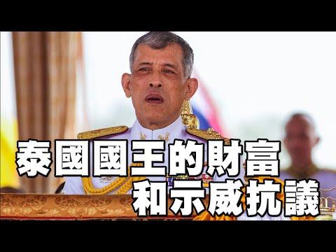 泰國國王的財富和示威抗議 | 今日話題 10142020