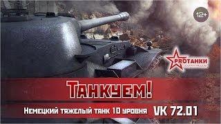 VK 72.01 (K) // ТапкоЛев танкует // PROТанки