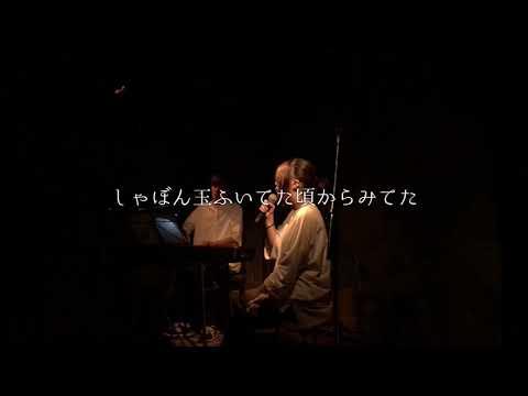【ライブ映像】石鹸水/朔良