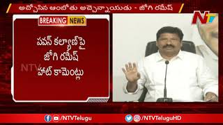 Jogi Ramesh controversial comments on Pawan Kalyan, TDP le..