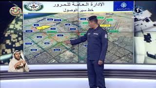 وزارة الداخلية: اغلاق بعض الطرق بمناسبة انعقاد القمة الخليجية الثلاثاء ...
