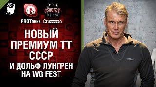 Новый премиум ТТ СССР и Дольф Лундгрен на WG Fest - Танконовости №66 - Будь готов