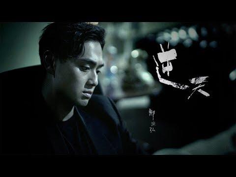鄭俊弘 Fred - 逆天 (劇集