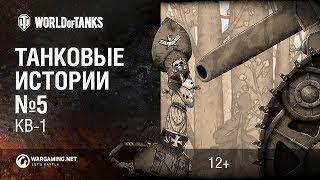 Танковые истории. Эпизод 5 - КВ-1