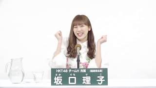 HKT48 Team H  坂口 理子 (RIKO SAKAGUCHI)