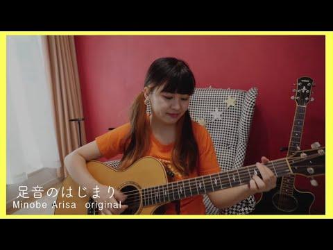 足音のはじまり/みのべありさ -acoustic ver.-オリジナル曲フルバージョン【弾き語り】in my room