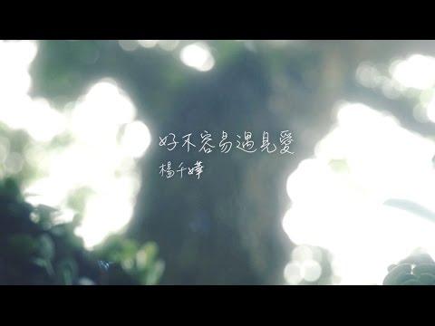 楊千嬅 Miriam Yeung - 好不容易遇見愛 (歌詞版) [Official] [官方]