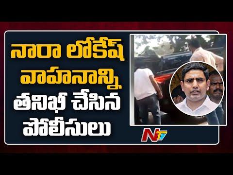 GHMC polls: Telangana police check Nara Lokesh's vehicle under model code