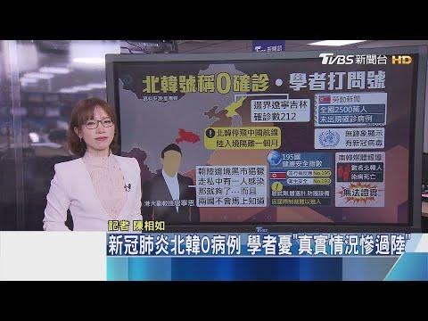 【十點不一樣】新冠肺炎北韓0病例 學者憂「真實情況慘過陸」