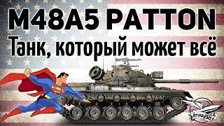 M48A5 Patton - Танк, который может всё - PATTON 20!8