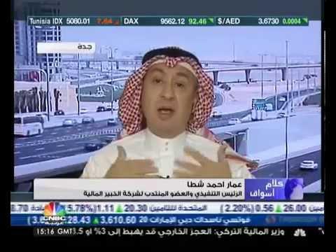 تعليق الأستاذ / عمار أحمد شطا على تقرير الخبير المالية عن الموازنة السعودية للعام 2015