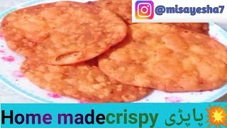 Home made papri |how to make papri for Chaat|iftar recipes|cooking recipe with mis Ayesha