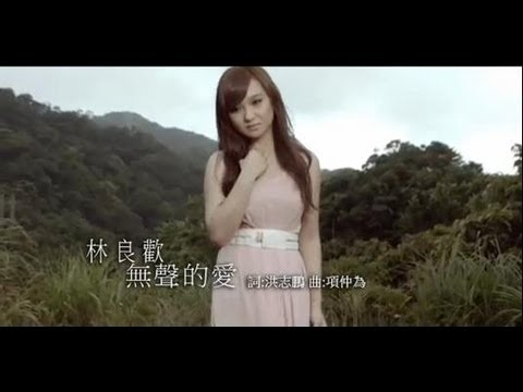 林良歡-無聲的愛(官方完整版MV)