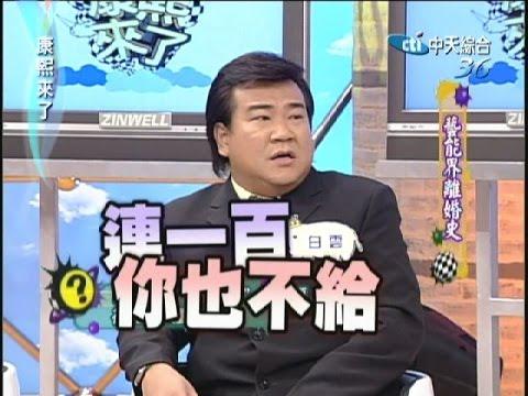 2006.10.13康熙來了完整版 藝能界離婚史