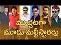 Three Prestigious Tollywood Multistarrers Movies Buffs Eagerly Waiting For