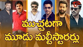 Three Prestigious Tollywood Multistarrers Movies Buffs Eag..