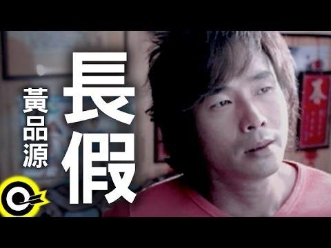 黃品源 Huang Pin Yuan【長假】Official Music Video