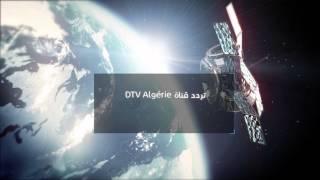 تردد قناة دي تي الجزائر على القمر النايل سات     -