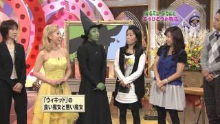 Wicked 2 (Shiki Theatre Company)in a Japanese TV show