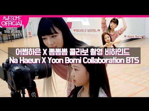 나하은 (Na Haeun) X 보미 (Bomi) - 콜라보 촬영 비하인드! (Collaboration Behind The Scene) [ENG CC SOON]