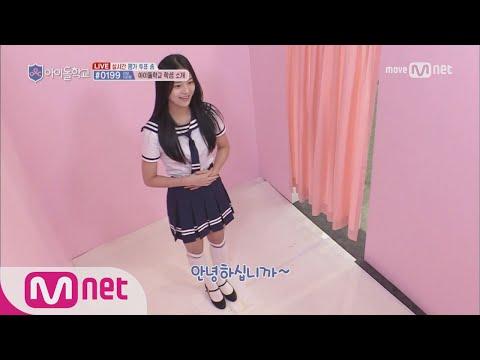 Idol School [1회]′열고 예쁜애 열고 예쁜애′ 아이돌학교 클래스 170713 EP.1