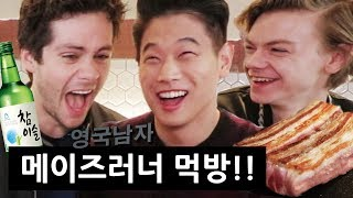 한국 삼겹살+소주를 먹어본 메이즈러너 배우들의 반응!?
