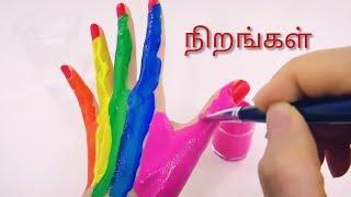 வண்ணங்கள்/நிறங்கள் Learn Colors in tamil |Learning colors in tamil |Colors