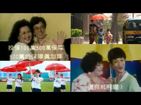 【經典】新光人壽「500萬大傘」電視廣告系列 1982-2019