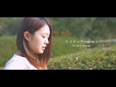 The Best Average「ココローテーション」Music Video