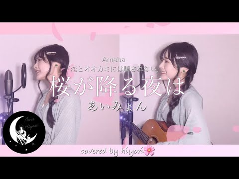 桜が降る夜は / あいみょん (Ameba「恋とオオカミには騙されない」主題歌) covered by hiyori 【 ギター弾き語り / フル歌詞 】