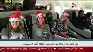 مصر للطيران توزع هدايا على المسافرين احتفالاً بأعياد الكريسماس ...