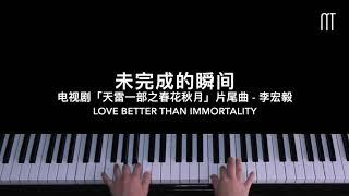 李宏毅 Li Hongyi – 未完成的瞬间 钢琴抒情版 电视剧「天雷一部之春花秋月」片尾曲 Love Better Than Immortality Piano Cover