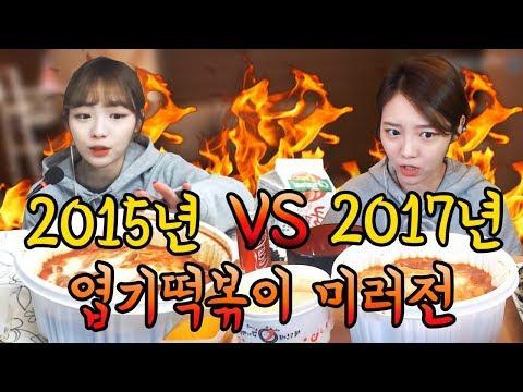 [2015년vs2017년] 엽기떡볶이 미러전 먹방 #2년동안 #슈기에게 #무슨일이? !!! 슈기♬ Mukbang
