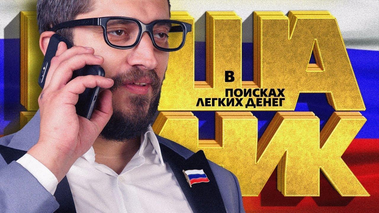 Техник: В поисках легких денег #9 Депутат