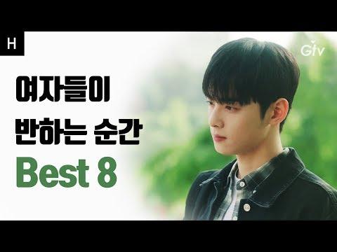 여자들이 남자에게 반하는 순간 Best8 (feat. 차은우)