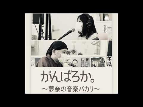 がんばろか。夢奈の音楽バカリ 2021/10/12【13回目放送】