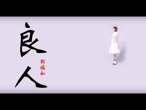 鄧福如(阿福) 良人 [官方完整版]