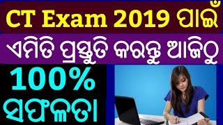 CT Exam 2019 Preparation ! How To Prepare For CT Exam 2019 !! How To Study For CT Entrance 2019