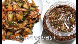 영계 오이무침 / 오만것 양념간장 Cucumber and soy sauce side dish