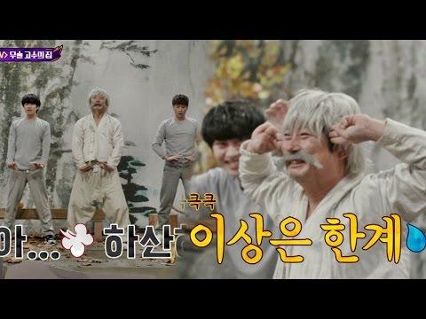 [대놓고 콩트] '야매(?) 사부' 이수근(Lee Soo Geun)의 속성반 무술 과외! '폭소' 아는 형님(Knowing bros) 51회