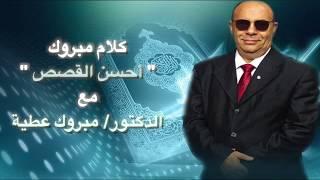 أخبار اليوم | كلام مبروك .. ماذا كان يتمنى مبروك عطية فعله quot الحلقة الثانية ...