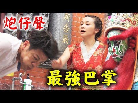 """【炮仔聲】新角色幕後搶先看!吳婉君""""超帥免替身"""" 斷掌啪啪陳志強"""