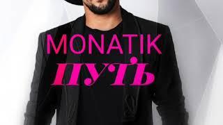 MONATIK-путь