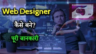 How to Become Web Designer With Full Information? – [Hindi] – Quick Support
