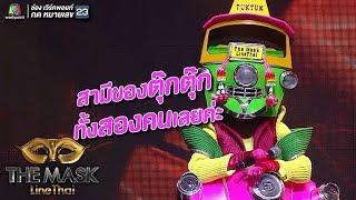 ถามเก่งจริงๆ! หน้ากากตุ๊กตุ๊กเกี้ยวกราดแล้วนะ | THE MASK LINE THAI